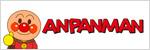 anpanman-150x50.jpg