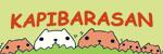 kapibarasan-150x50.jpg