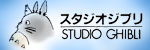studio-ghibli-150x50.jpg
